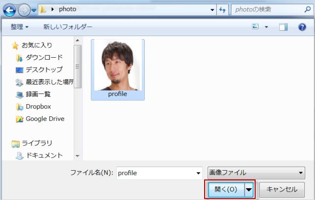 プロフィール写真設定3