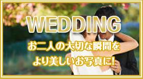 結婚写真修正